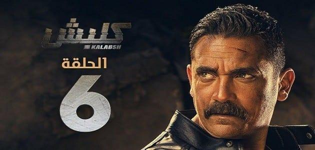 Photo of ملخص الحلقة السادسة من مسلسل كلبش الجزء ال3