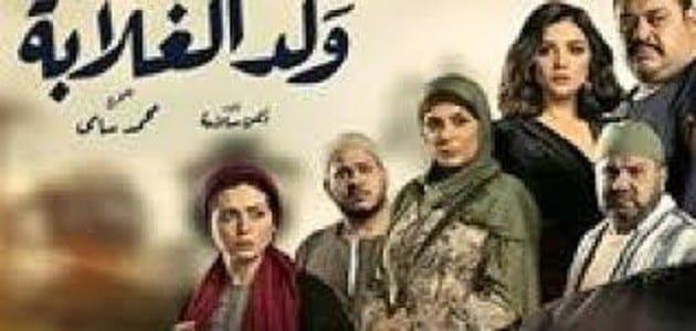 Photo of ملخص الحلقة السادسة من مسلسل ولد الغلابة