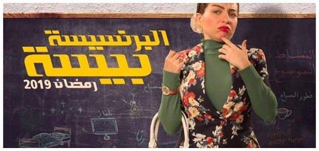 Photo of ملخص الحلقه الثالثه من مسلسل البرنسيسه بيسة