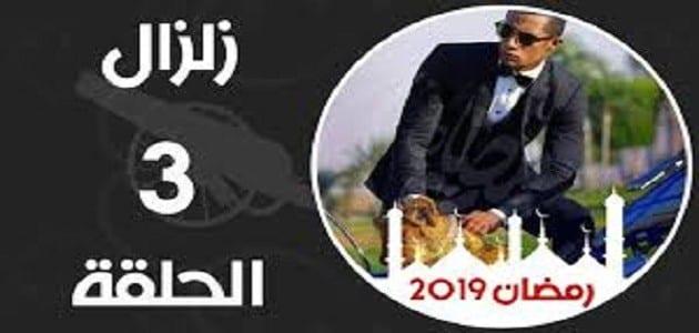 Photo of ملخص الحلقه الثالثه من مسلسل زلزال