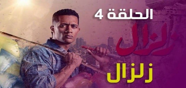 Photo of ملخص الحلقه الرابعه من مسلسل زلزال
