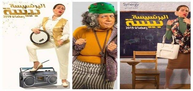 Photo of ملخيص الحلقة الثانية من مسلسل البرنسيسه بيسة