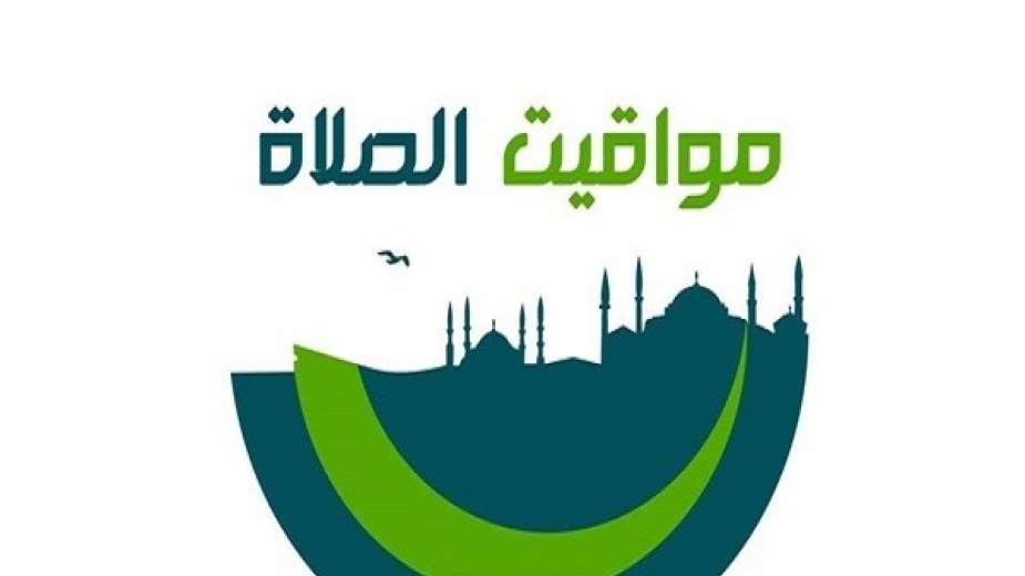 صورة متى موعد اذان المغرب | الفجر الظهر العصر العشاء السعودية مكة – الرياض – المدينة – مواقيت الصلاة 1 رمضان 1441