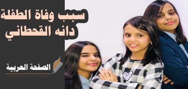 بعد وفاة دانه القحطاني والدها يتحدث عن سبب الوفاة الصفحة العربية