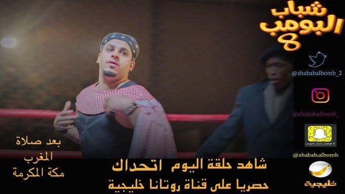 Photo of فطور الجامعة شباب البومب 8 الحلقة 6