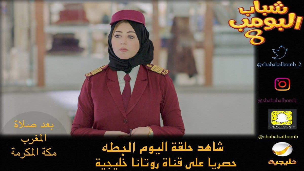 Photo of شباب البومب 8 جميع الحلقات بعد حذفها من قناة روتانا خليجية