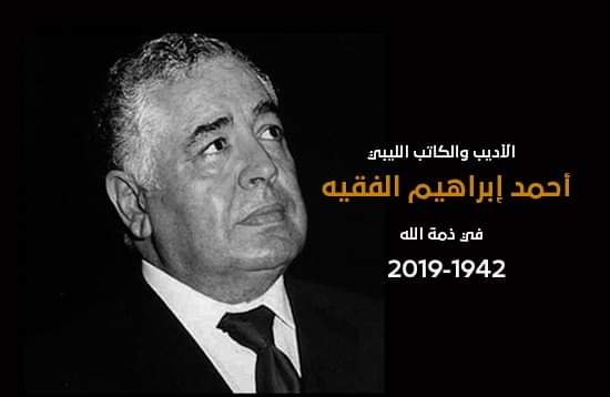 صورة وفاة الكاتب أحمد إبراهيم الفقيه في مصر من أخبار ليبيا