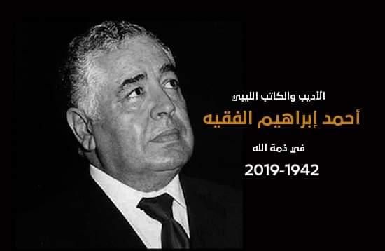 Photo of وفاة الكاتب أحمد إبراهيم الفقيه في مصر من أخبار ليبيا