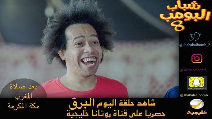 صورة شباب البومب 8 الحلقة 6 فطور الجامعة