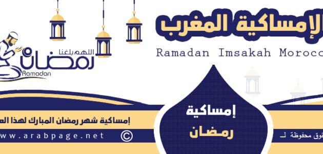 إمساكية رمضان في المغرب 2021 مع موعد الصلوات