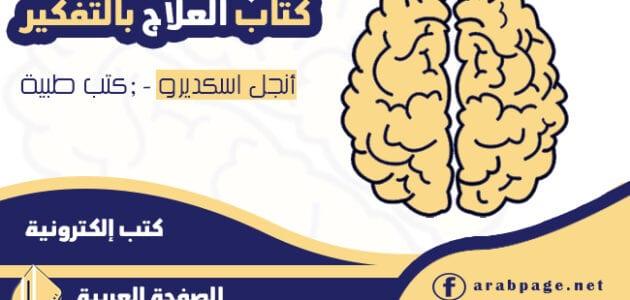 كتاب العلاج بالتفكير pdf تحميل من جرير healing by thinking