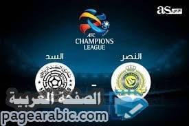 صورة موعد مباراة النصر والسد القطري في ربع النهائي يلا شوت 26-8-2019