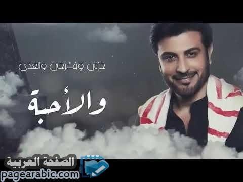 Photo of كلمات اغنية سجيت مع نفسي لـ ماجد المهندس اغاني 2020 عراقية