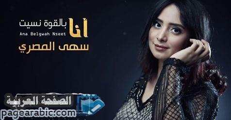 صورة كلمات اغنية انا بالقوة نسيت سهى المصري