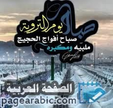 Photo of دعاء يوم التروية اليوم 2020 الموافق 1441 فضل يوم الترويه