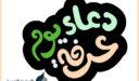 صيام يوم عرفة فتوى حكم صيام يوم عرفة دعاء يوم عرفه 2021 – 1442