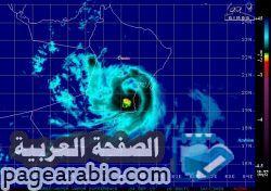 سبب تعليق الدراسة في عمان اعصار هيكا في محافظتي جنوب الشرقية والوسطى - الصفحة العربية