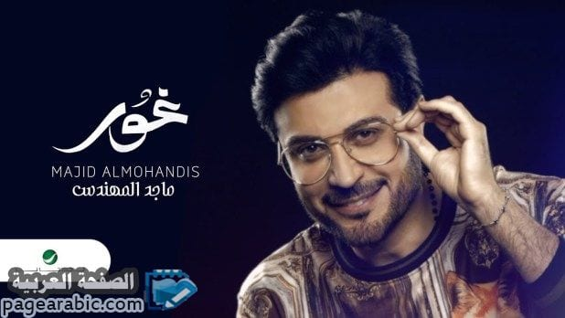 Photo of كلمات اغنية غور لـ ماجد المهندس