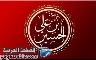 Photo of سبب مقتل استشهاد الحسين بن علي معركة كربلاء عاشورا