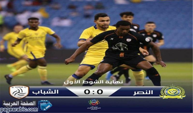 Photo of نتيجة مباراة النصر والشباب اليوم 13-9-2019