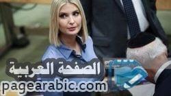 صور ايفانكا ترامب 2020 - الصفحة العربية