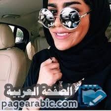 طلاق تغريد التميمي الثاني بعد نفي خبر انتحارها