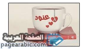 هل معنى اسم العنود حلو الصفحة العربية