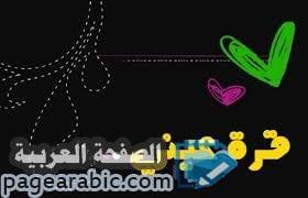 معنى كلمة قرير العين - الصفحة العربية