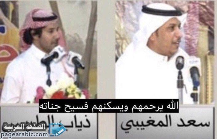 سبب وفاة الشاعر سعد المغيبي و ذياب الطريس - الصفحة العربية