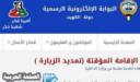 تاريخ صلاحية الاقامة الكويت ومدة الإستعلام بالرقم المدني