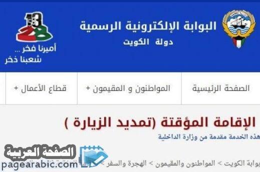 صلاحية الاقامة في الكويت
