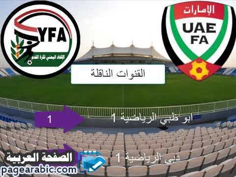 Photo of موعد مشاهدة مباراة الامارات ضد اليمن كأس الخليج