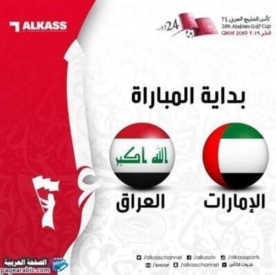 مشاهدة نتيجة اهداف مباراة العراق والامارت اليوم بث مباشر - الصفحة العربية