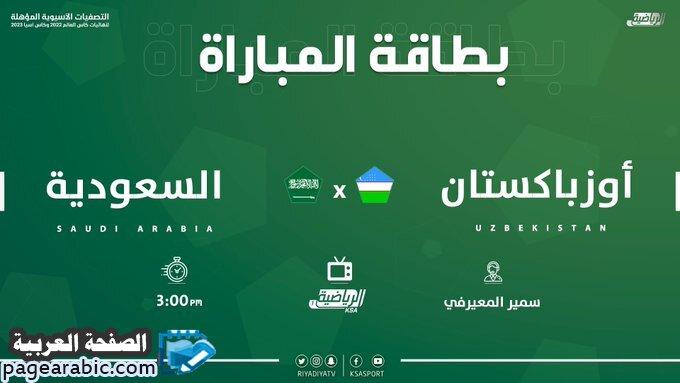 Photo of نتيجة مباراة السعودية واوزباكستان اهداف المباراة