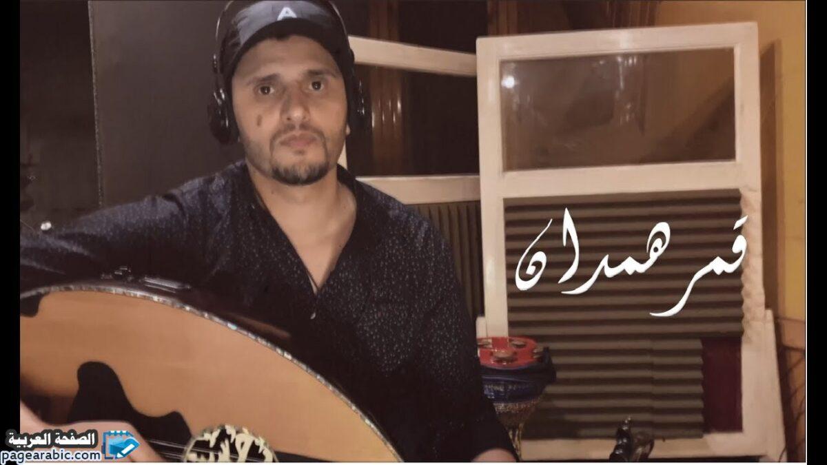 صورة كلمات اغنية قمر همدان – حسين محب اغاني 2020 يمنية