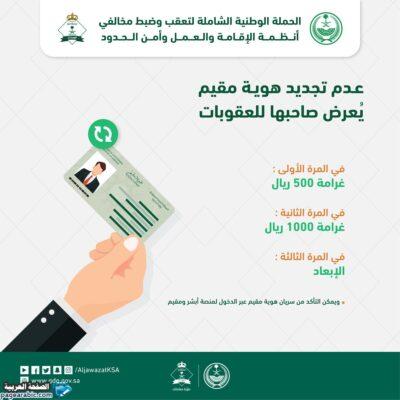 غرامة إنتهاء صلاحية الإقامة في السعودية لليمنيين المصريين وغيرهم - الصفحة العربية