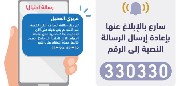 رقم التبليغ عن رسائل حظر بطاقة الصراف