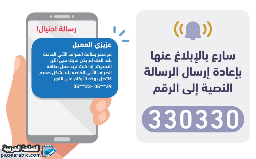 Photo of رقم التبليغ عن رسائل حظر بطاقة الصراف