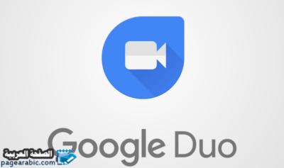 تحميل تطبيق Google Duo الأيفون والجلاكسي اندرويد - الصفحة العربية