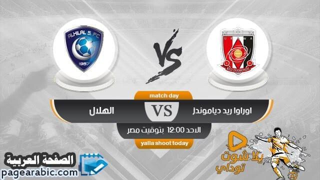 صورة اهداف مباراة الهلال واوراوا سالم الدوسري