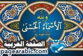 أسماء الله الحسنى بالترتيب ومعانيها للأطفال - الصفحة العربية