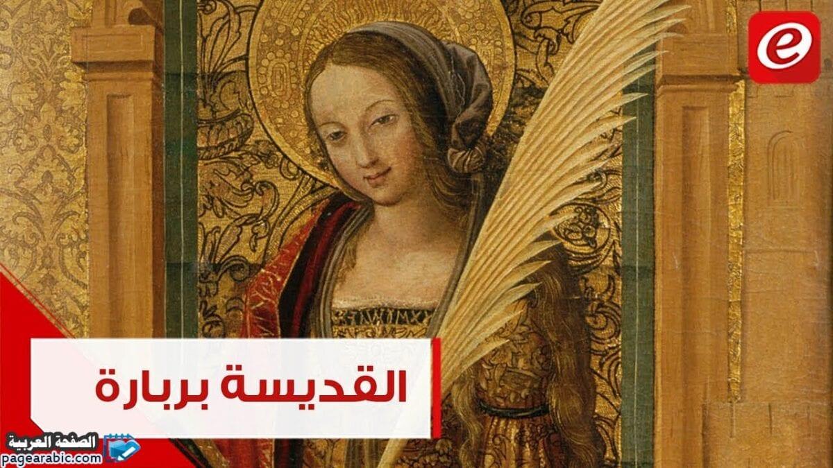 صورة معنى البربارة في اللغة العربية عيد البربارة 2020