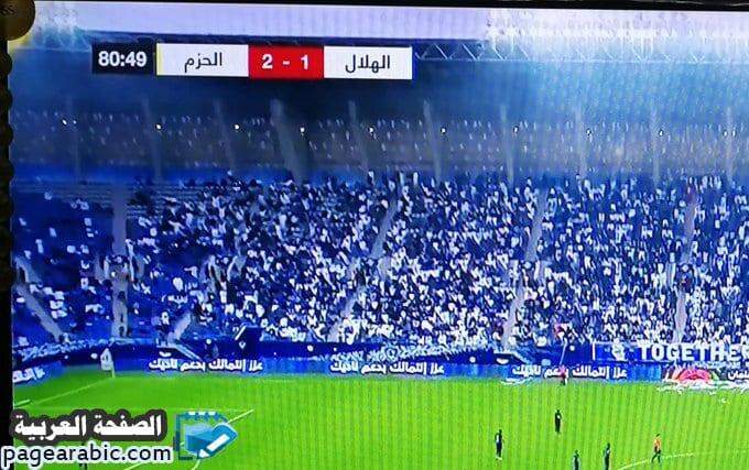 صورة توقعات نتيجة مباراة الهلال والحزم اليوم الخميس