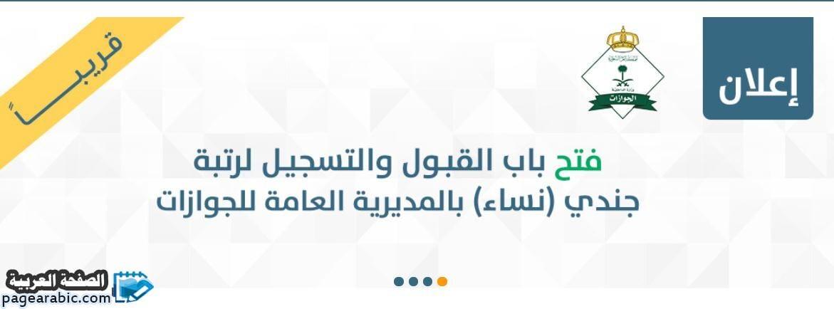 Photo of استعلام تسجيل قبول تقديم الجوازات نساء ١٤٤١