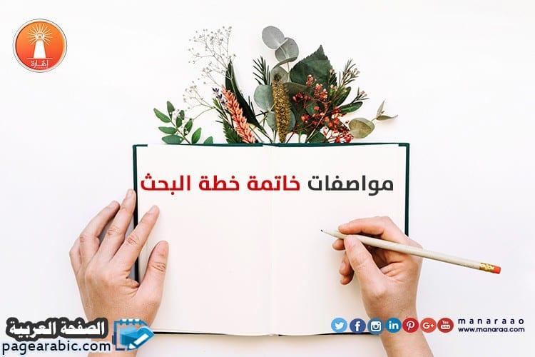خاتمة بحث جاهزة للطلاب والطالبات والجامعة الصفحة العربية