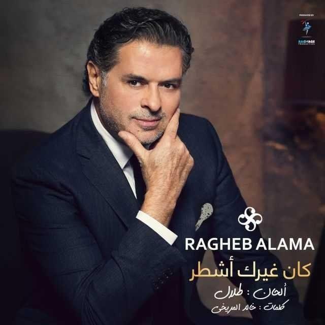 Photo of كلمات أغنية كان غيرك اشطر – راغب علامة