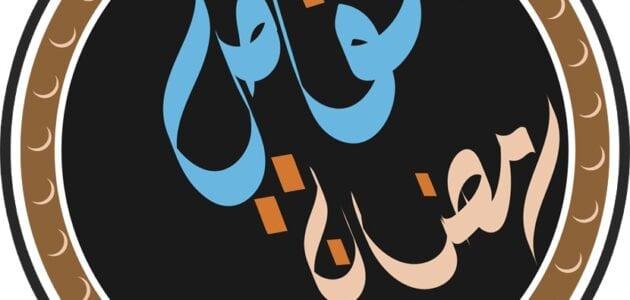 مقاضي رمضان 2020 لشهر الخير في اليمن