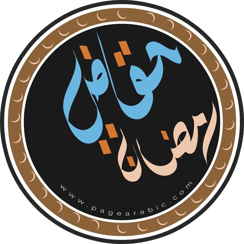 Photo of مقاضي رمضان 2020 لشهر الخير في اليمن