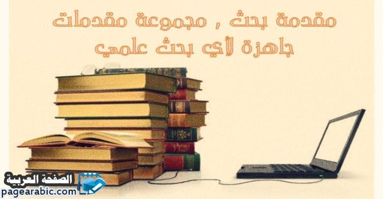 Photo of مقدمة بحث علمي جاهزة قصيرة pdf