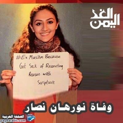 وفاة نورهان نصار الشابة الملحدة المصرية - الصفحة العربية